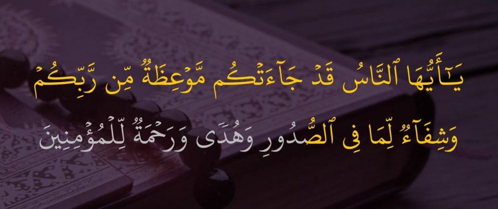 QS Yunus 10:57